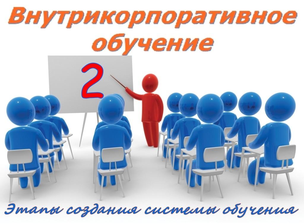 2 Обучение в компании