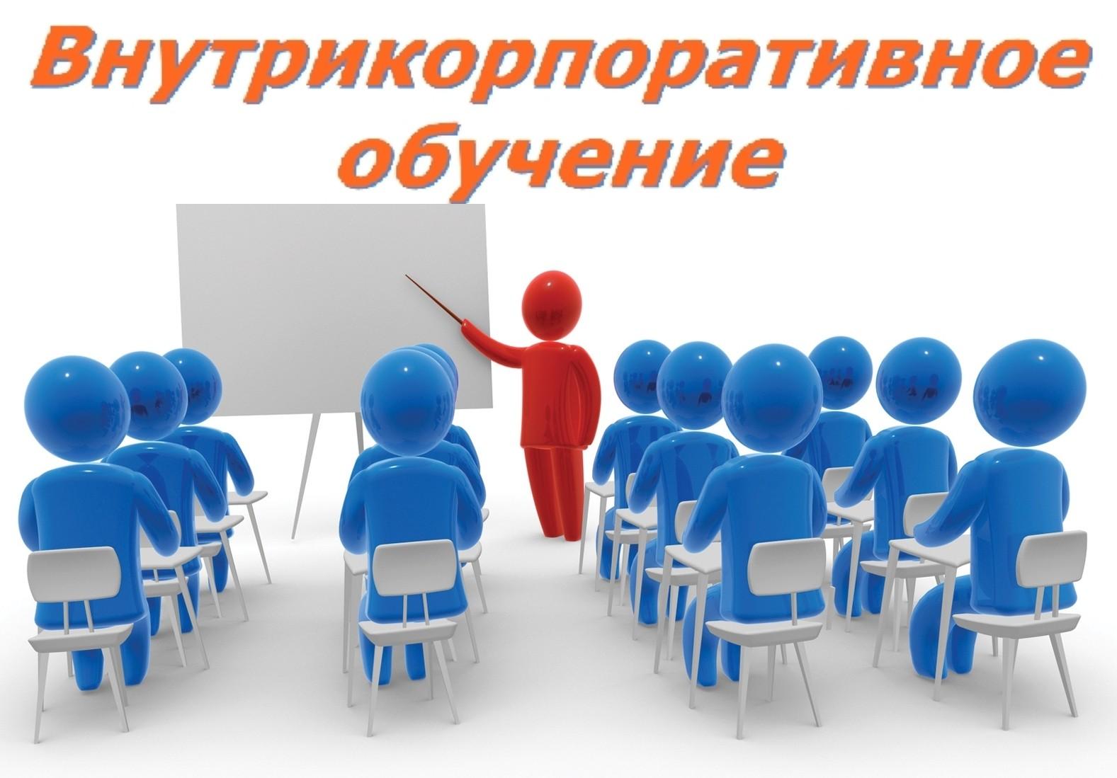 Группа обучение в компании