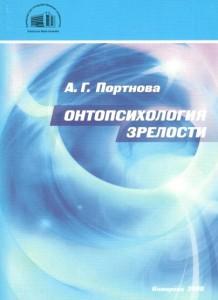 Онтопсихология зрелости Портнова А.Г