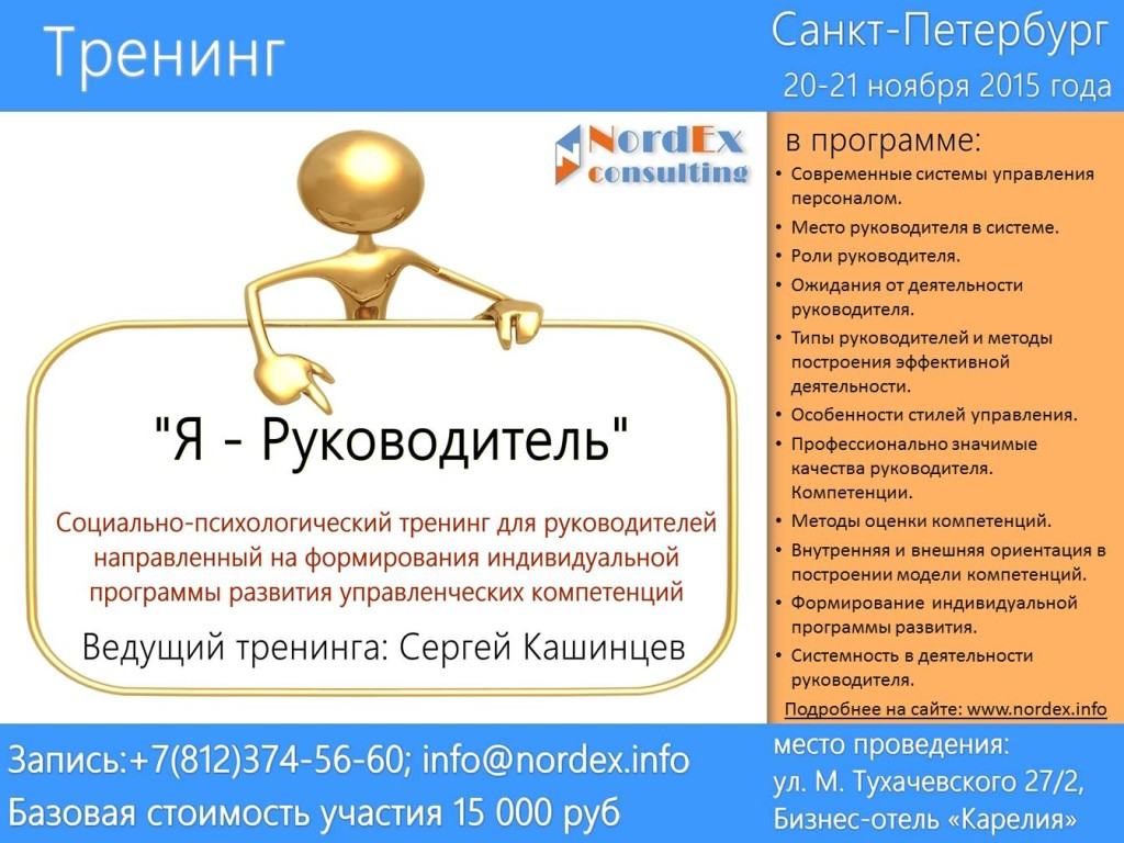 20-21.11 Тренинг Я Руководитель